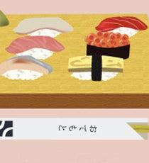 sushi-opener